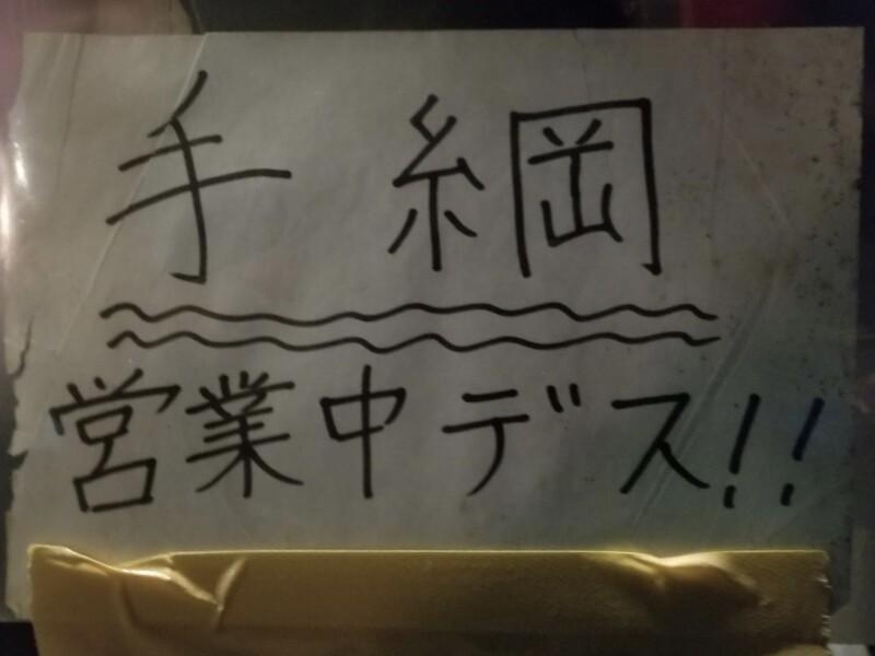 手打 手綱 たづな 栃木県那須塩原市上厚崎 看板
