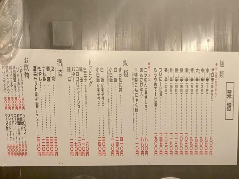羽釜で炊き上げる駅前ラーメン すみたに 秋田駅前本店 秋田県秋田市中通 メニュー