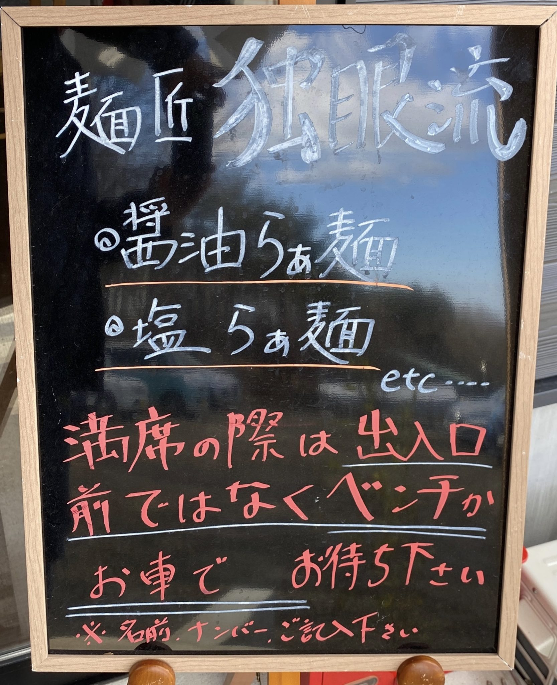 麺匠 独眼流 どくがんりゅう 宮城県仙台市泉区福岡 営業案内