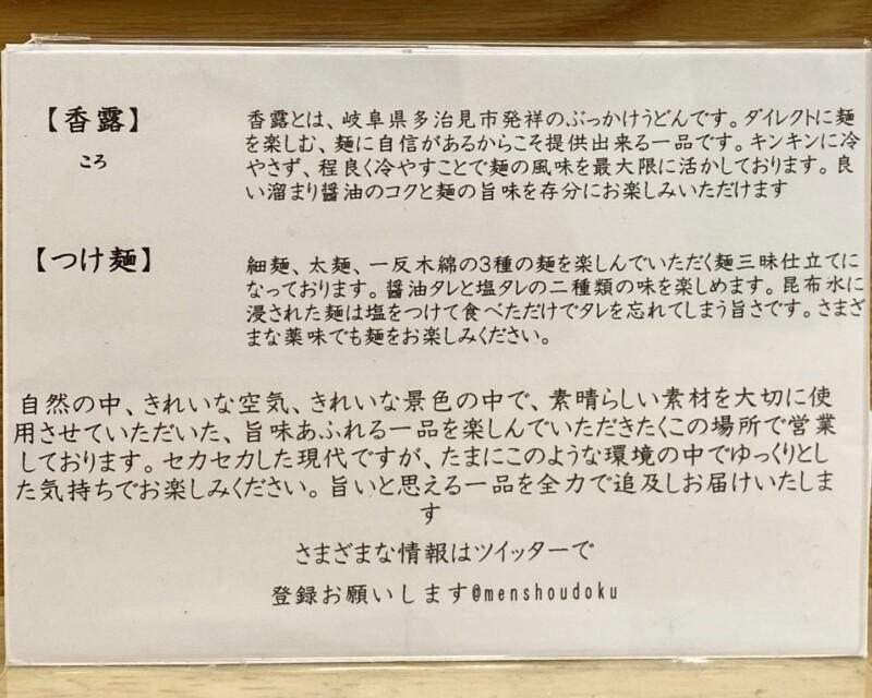 麺匠 独眼流 どくがんりゅう 宮城県仙台市泉区福岡 メニュー