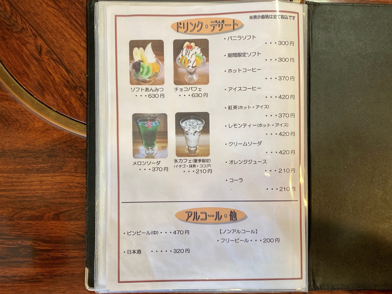 茶屋っこ一里塚 レストラン 秋田県大仙市北楢岡 道の駅かみおか内 メニュー