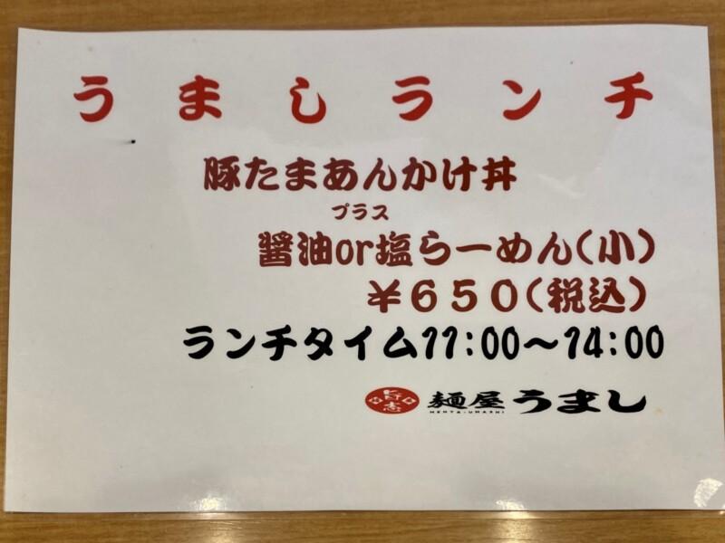 麺屋うまし 旨志 秋田県秋田市茨島 メニュー
