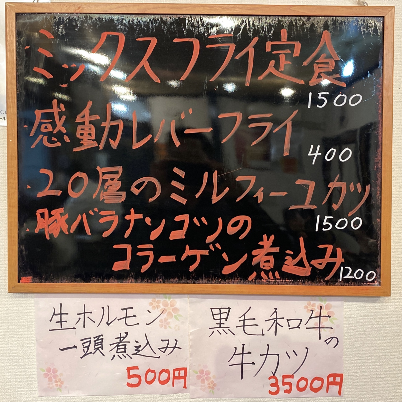 生ホルモンと生ビールの店 多勝 たかつ 秋田県秋田市新屋朝日町 メニュー