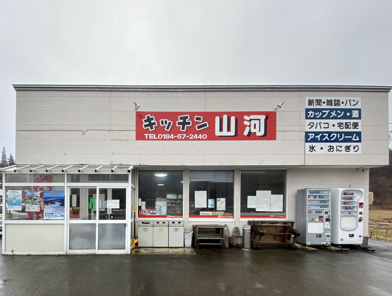 キッチン山河 さんが 秋田県由利本荘市鳥海町下川内 外観