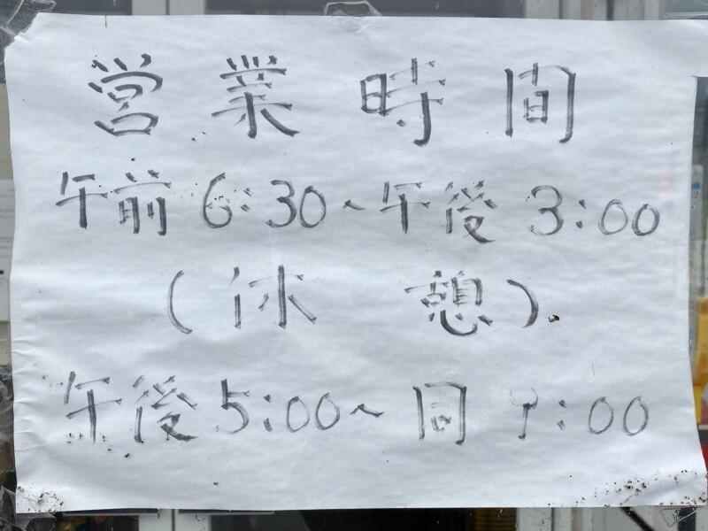 キッチン山河 さんが 秋田県由利本荘市鳥海町下川内 営業時間 営業案内