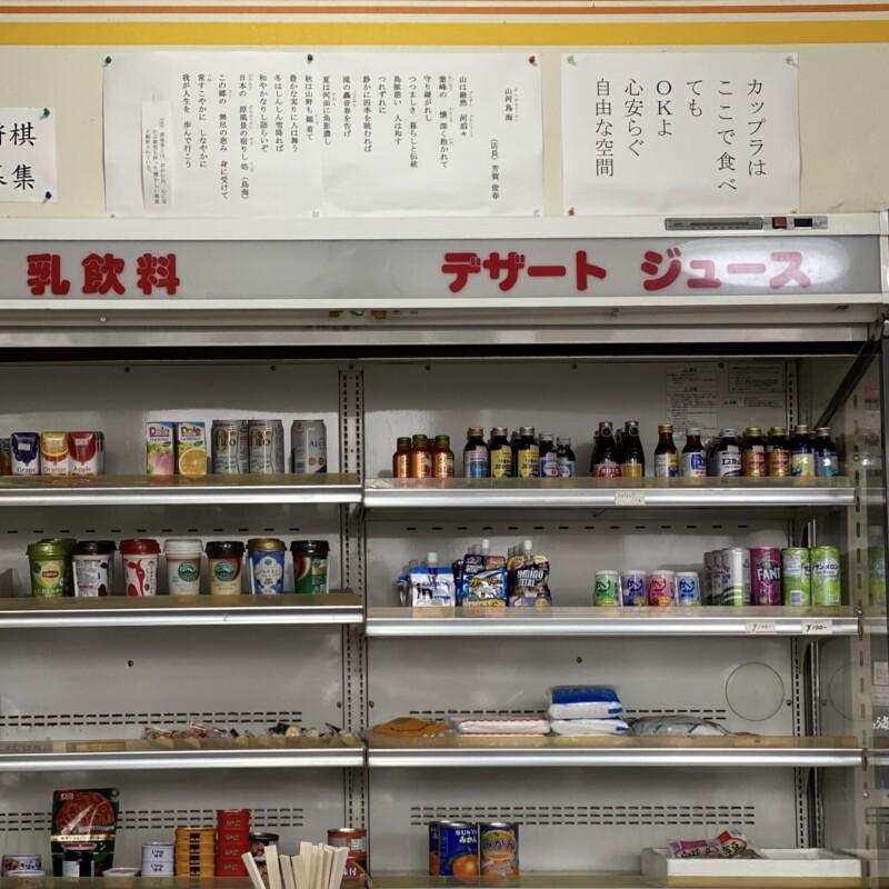 キッチン山河 さんが 秋田県由利本荘市鳥海町下川内 店内