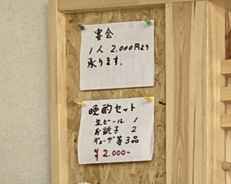 キッチン山河 さんが 秋田県由利本荘市鳥海町下川内 メニュー