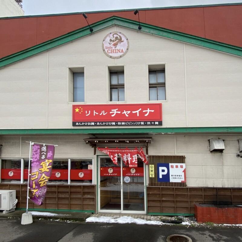 中華料理店 リトルチャイナ 秋田県能代市通町 外観