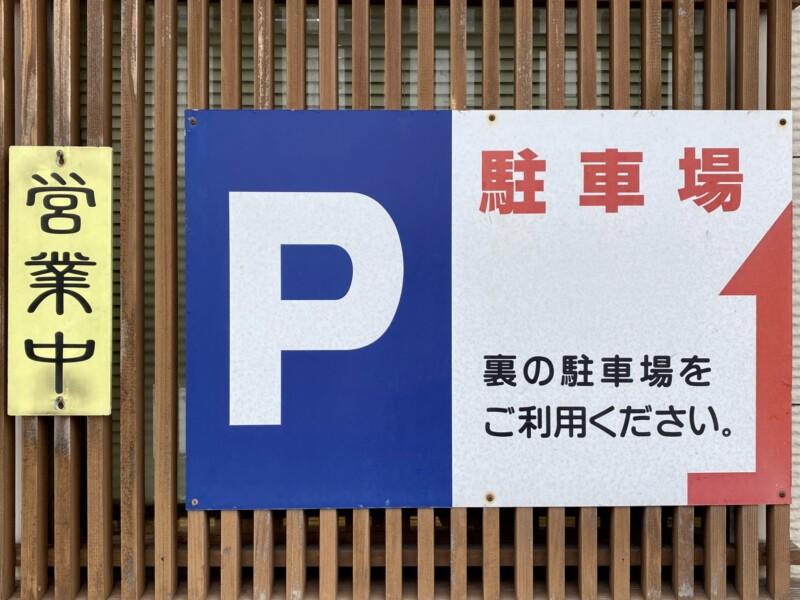 中華料理店 リトルチャイナ 秋田県能代市通町 駐車場案内