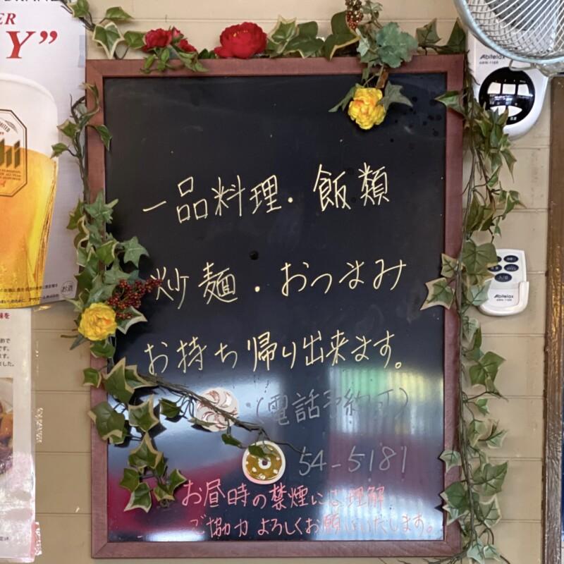 中華料理店 リトルチャイナ 秋田県能代市通町 メニュー