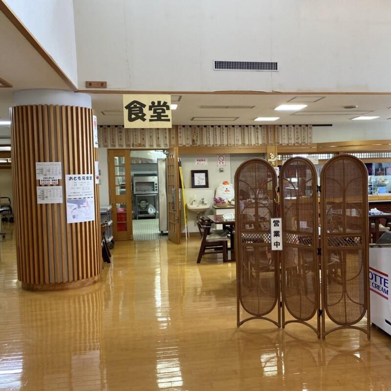 おとも苑食堂 秋田県能代市 高齢者交流センター おとも苑内 食堂外観 店頭