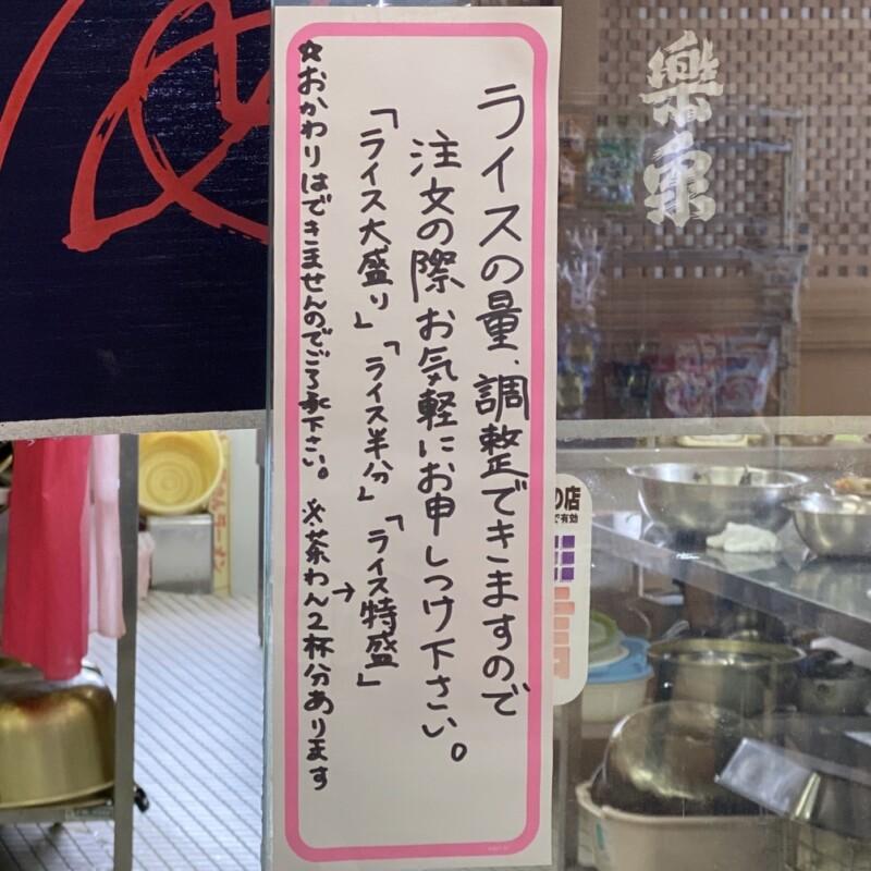 おとも苑食堂 秋田県能代市 高齢者交流センター おとも苑内 メニュー