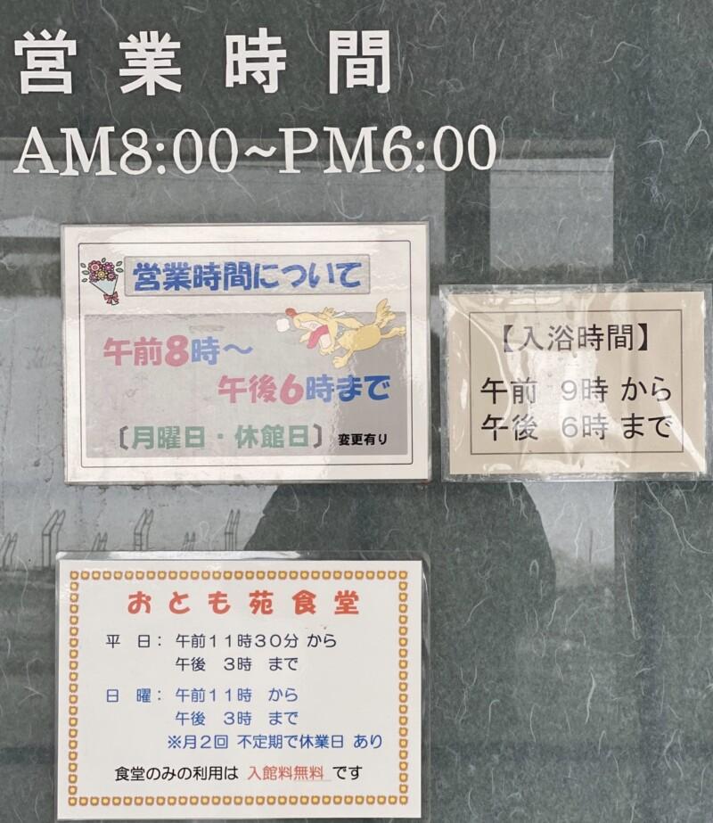 おとも苑食堂 秋田県能代市 高齢者交流センター おとも苑内 施設営業時間 営業案内