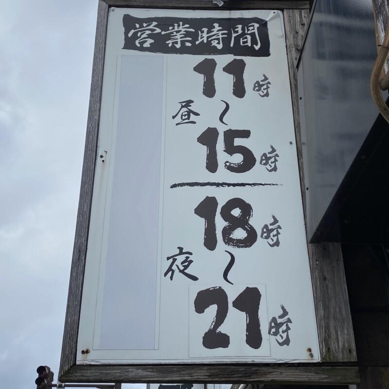一球 秋田県秋田市手形 営業時間 営業案内