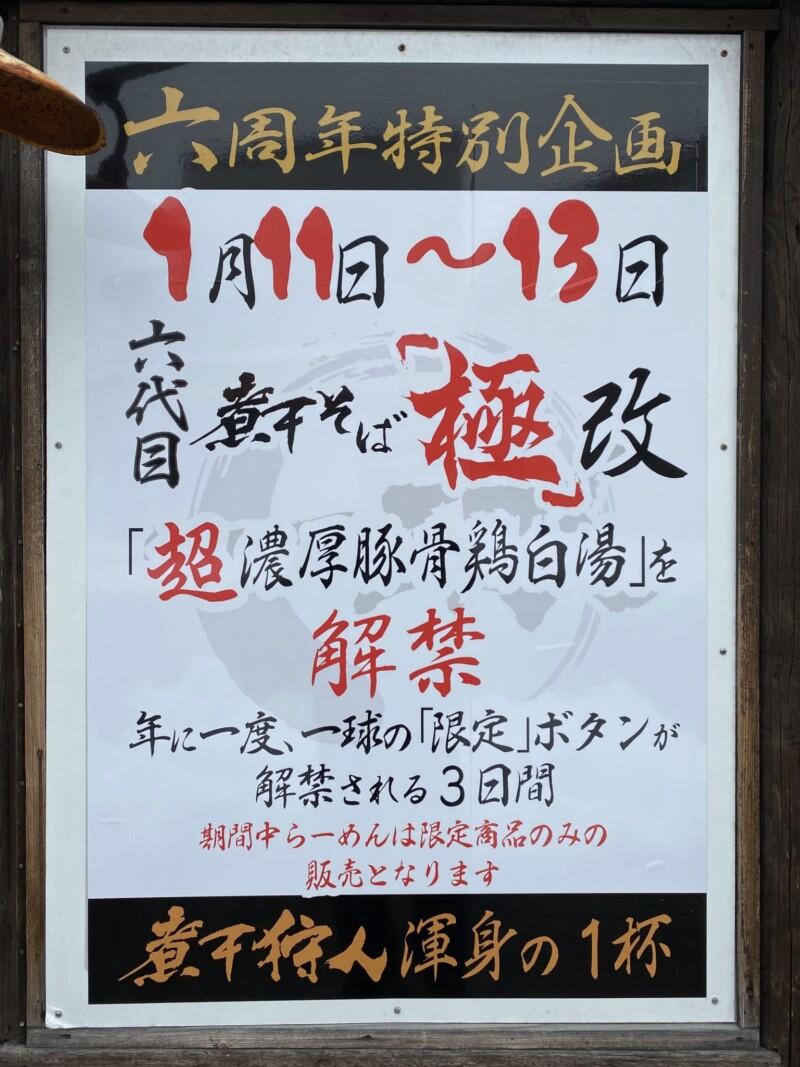 一球 秋田県秋田市手形 六周年特別企画 看板