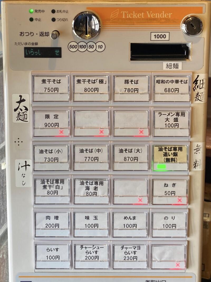 一球 秋田県秋田市手形 券売機 メニュー