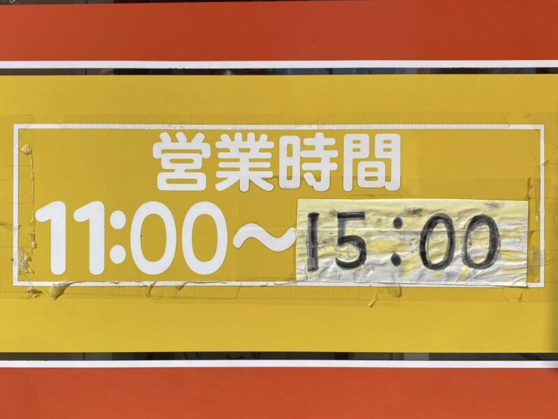 ラーメンショップAji-Q 神岡店 秋田県大仙市神宮寺 営業時間 営業案内