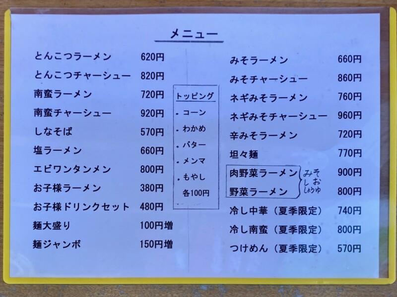ラーメンショップAji-Q 神岡店 秋田県大仙市神宮寺 メニュー