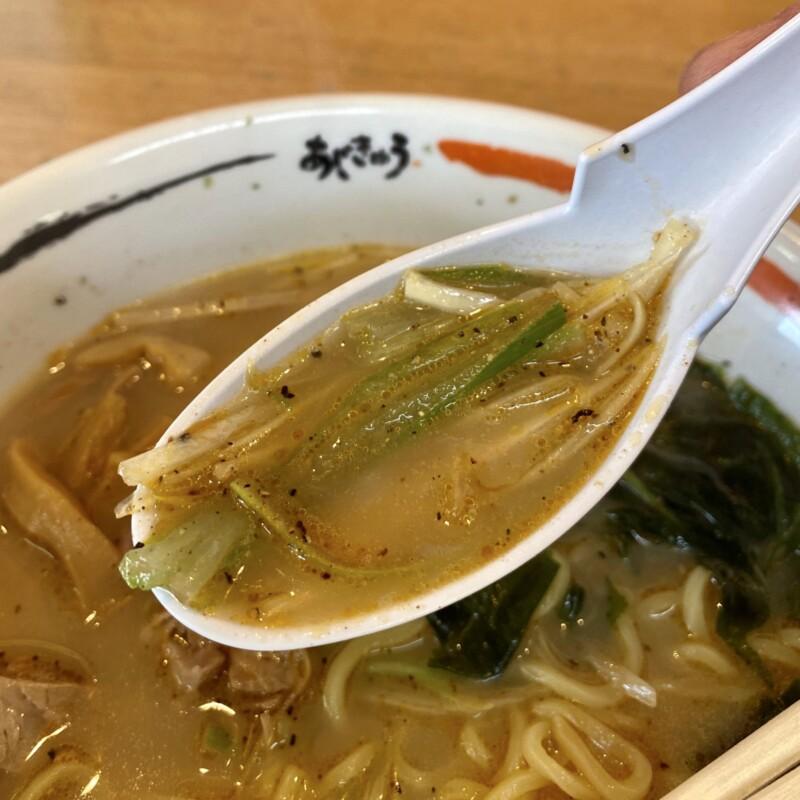 ラーメンショップAji-Q 神岡店 秋田県大仙市神宮寺 南蛮ラーメン スープ