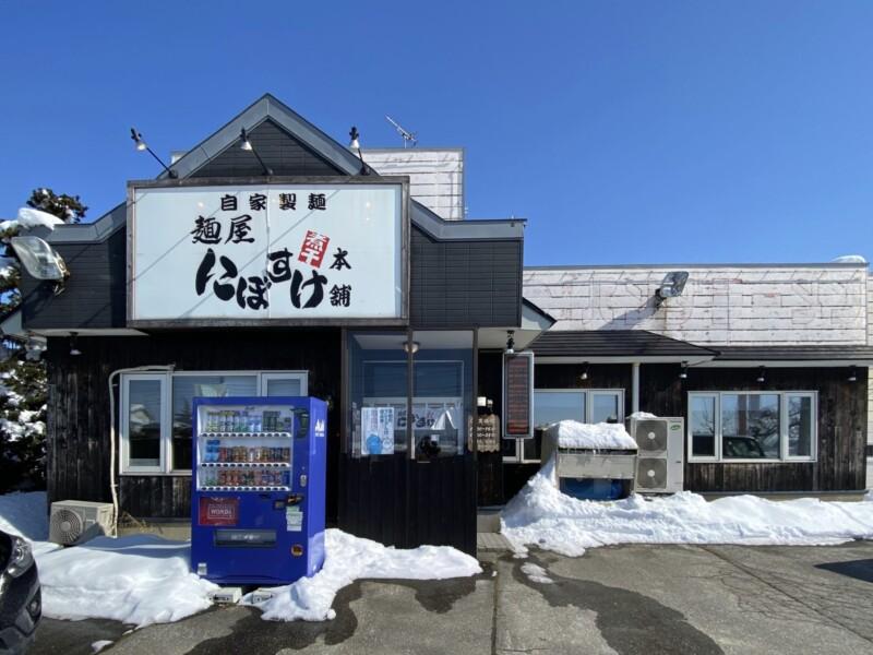 自家製麺 麺屋にぼすけ 美郷店 秋田県仙北郡美郷町 外観