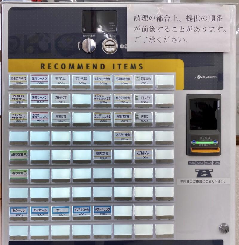 お食事処 山内食堂 秋田県横手市山内大沢 券売機 メニュー