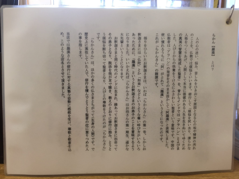 麺屋 羅漢 秋田県横手市条里 メニュー