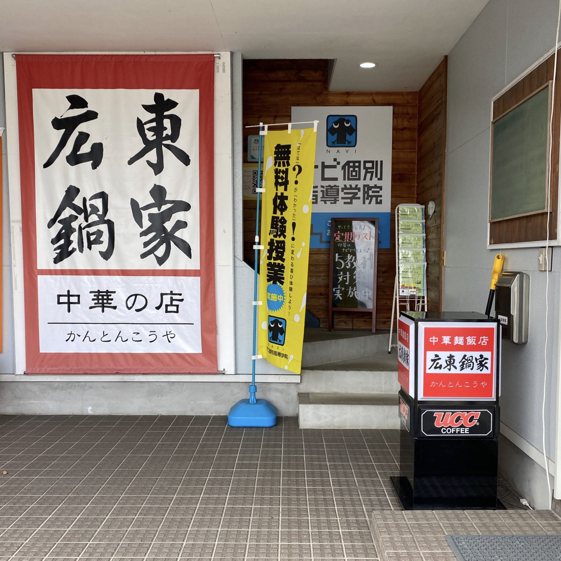 中華麺飯店 広東鍋家 かんとんこうや 秋田県由利本荘市大鍬町 外観 看板