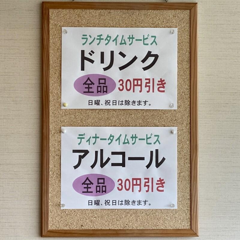 中華麺飯店 広東鍋家 かんとんこうや 秋田県由利本荘市大鍬町 メニュー