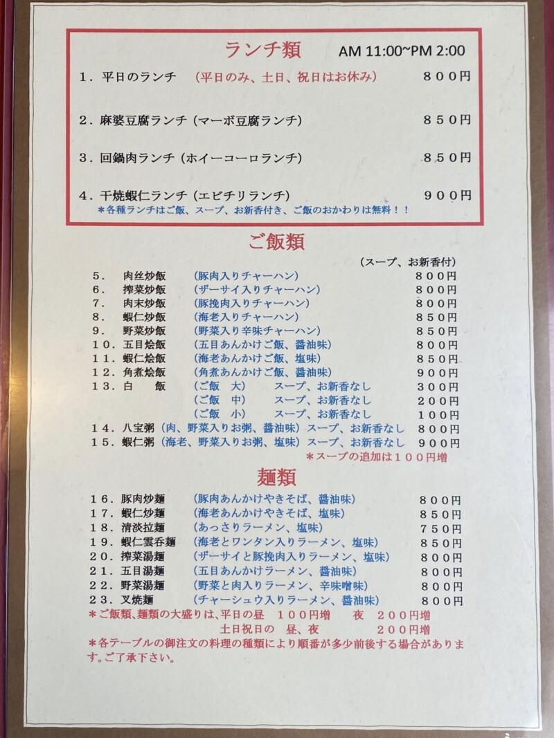 中国料理 雪梅 しゅうめい 秋田県秋田市外旭川 メニュー