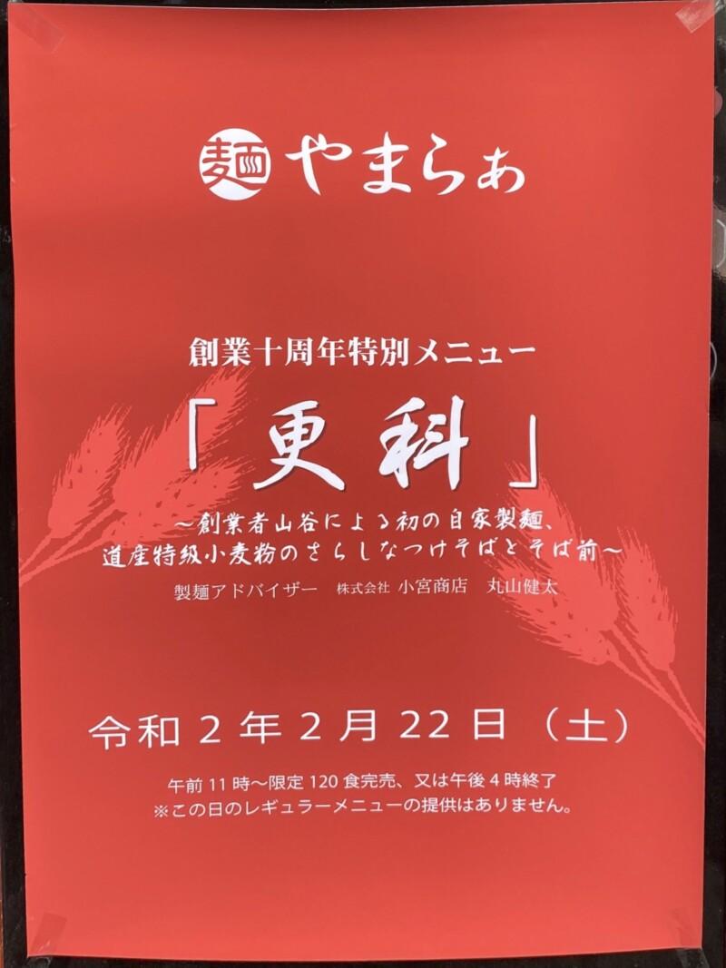 麺やまらぁ 東京都中央区日本橋人形町 創業10周年イベント