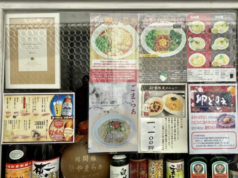 麺やまらぁ 東京都中央区日本橋人形町 メニュー