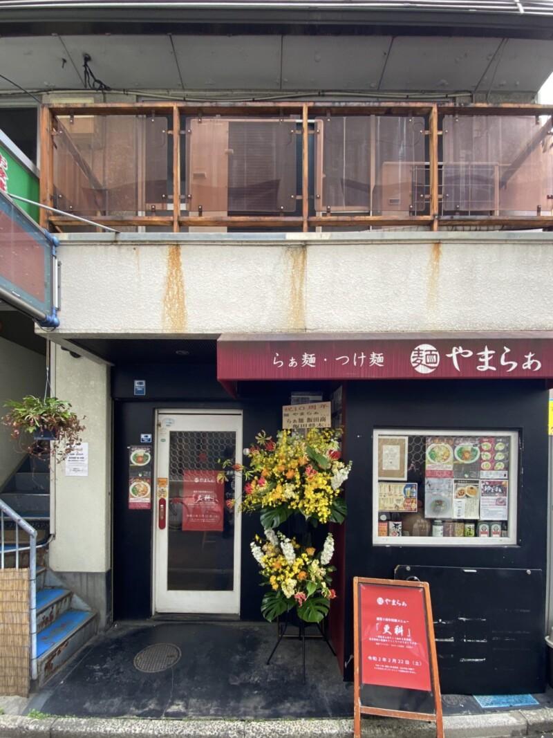 麺やまらぁ 東京都中央区日本橋人形町 外観