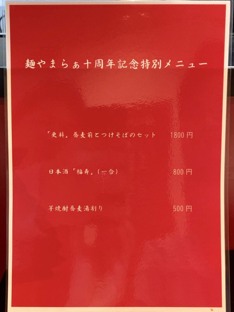 麺やまらぁ 東京都中央区日本橋人形町 創業10周年特別メニュー