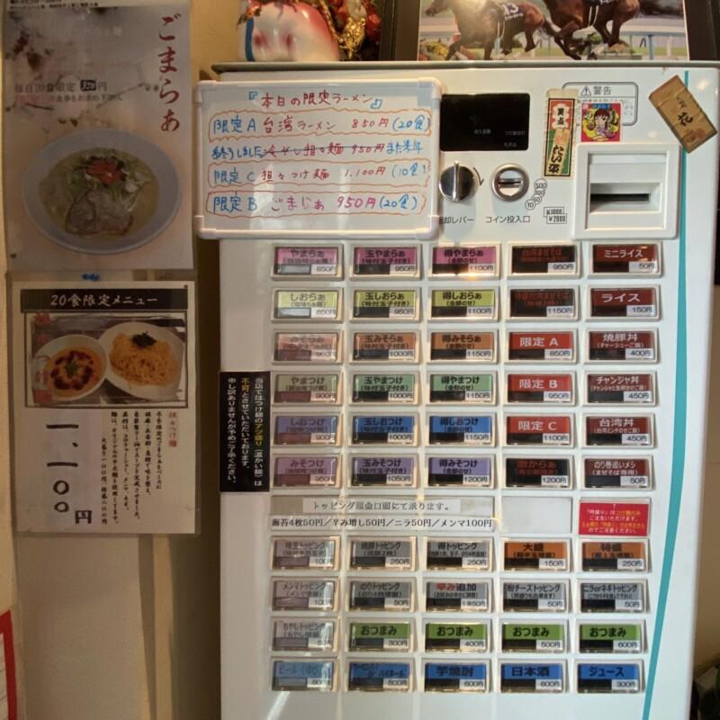 麺やまらぁ 東京都中央区日本橋人形町 券売機 メニュー