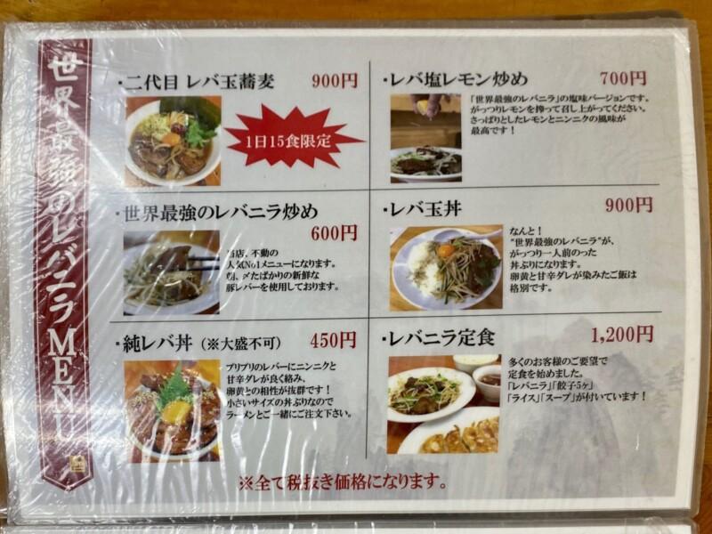 中華蕎麦 みやま 千葉県柏市松ヶ崎 北柏 メニュー