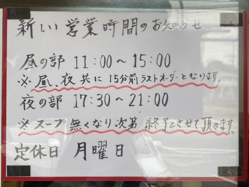 中華蕎麦 みやま 千葉県柏市松ヶ崎 北柏 営業時間 営業案内 定休日