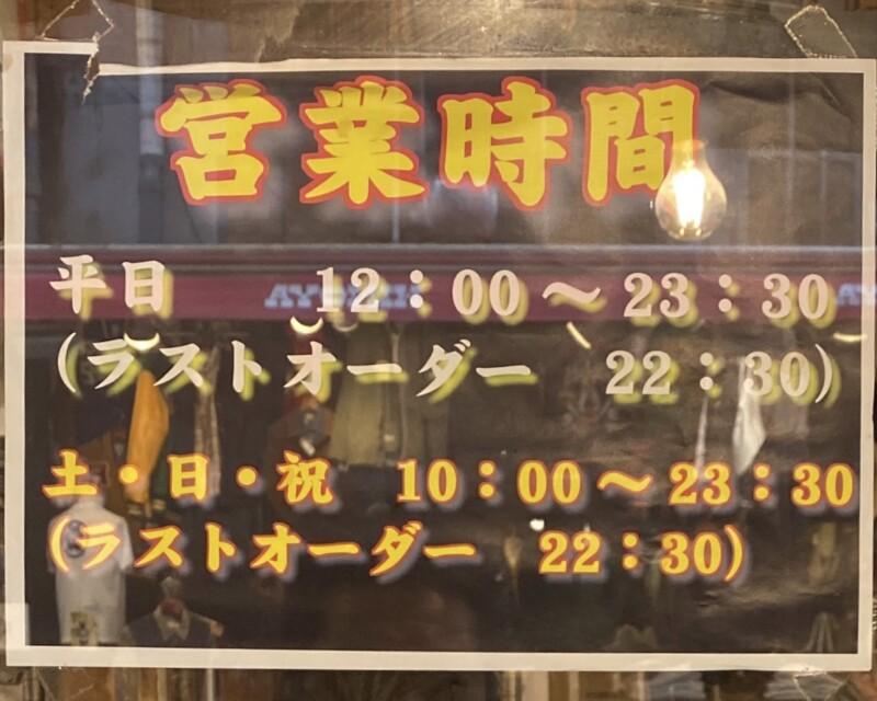 地魚屋台 浜ちゃん 上野店 東京都台東区上野 営業時間 営業案内