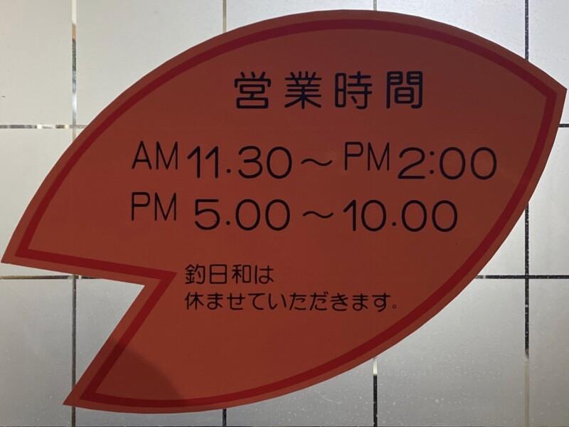 ビストロ桜舞 おうぶ 秋田県湯沢市柳町 営業時間 営業案内 定休日
