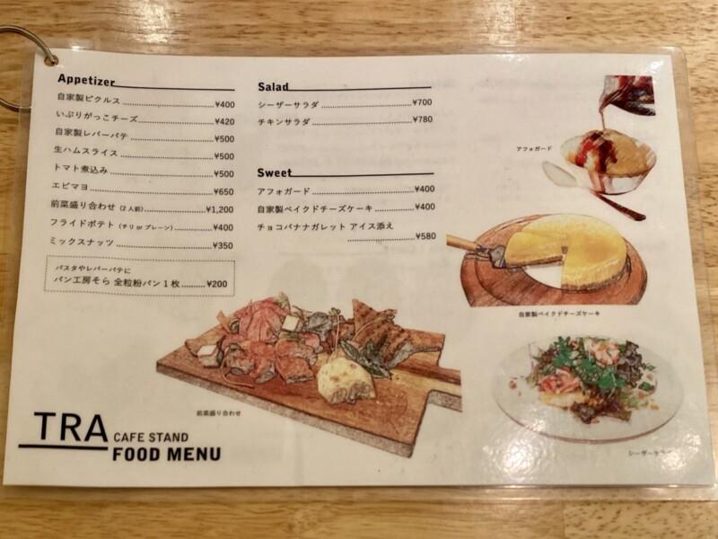 TRA CAFE STAND トラ カフェスタンド TRA-YUZAWA 秋田県湯沢市表町 メニュー