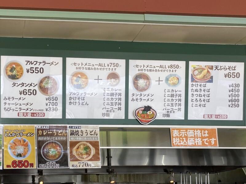 α アルファ 秋田県横手市十文字町 スーパーモールラッキー フードコート内 メニュー