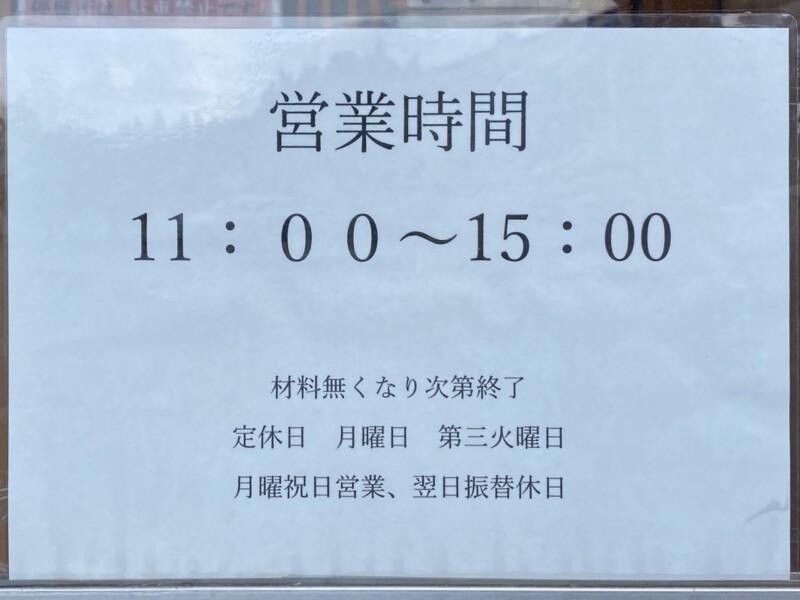湯の台食堂 秋田県にかほ市象潟町横岡 営業時間 営業案内 定休日