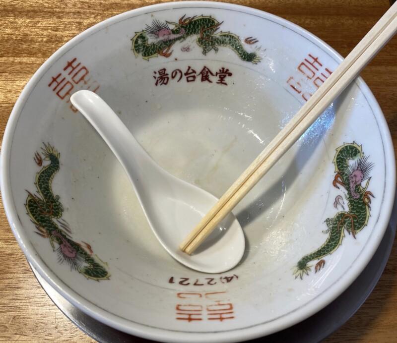 湯の台食堂 秋田県にかほ市象潟町横岡 笠岡ラーメン 完食