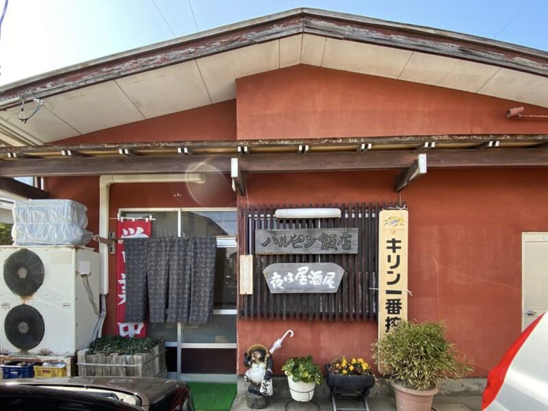ハルピン飯店 秋田県にかほ市平沢 外観