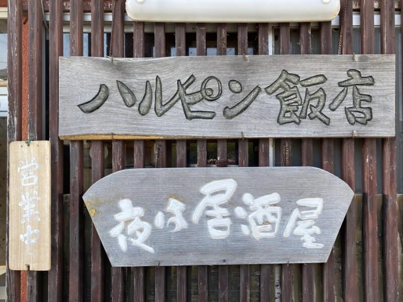 ハルピン飯店 秋田県にかほ市平沢 看板