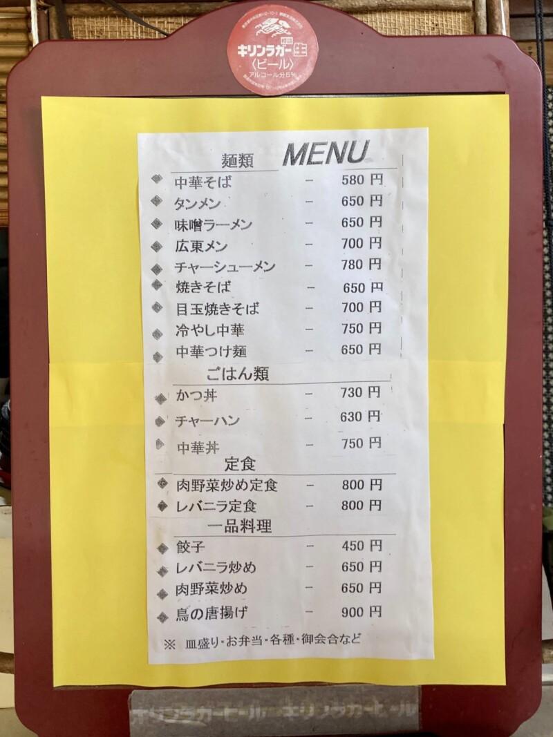 ハルピン飯店 秋田県にかほ市平沢 メニュー