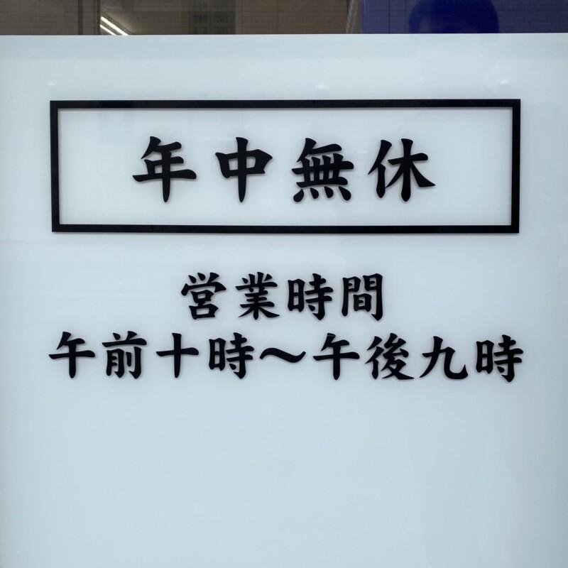 吾作ラーメン 能代本店 秋田県能代市落合 営業時間 営業案内 定休日