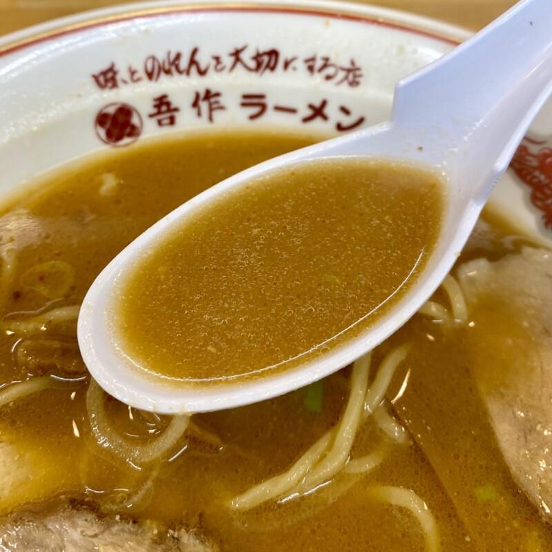 吾作ラーメン 能代本店 秋田県能代市落合 みそ味 味噌ラーメン スープ