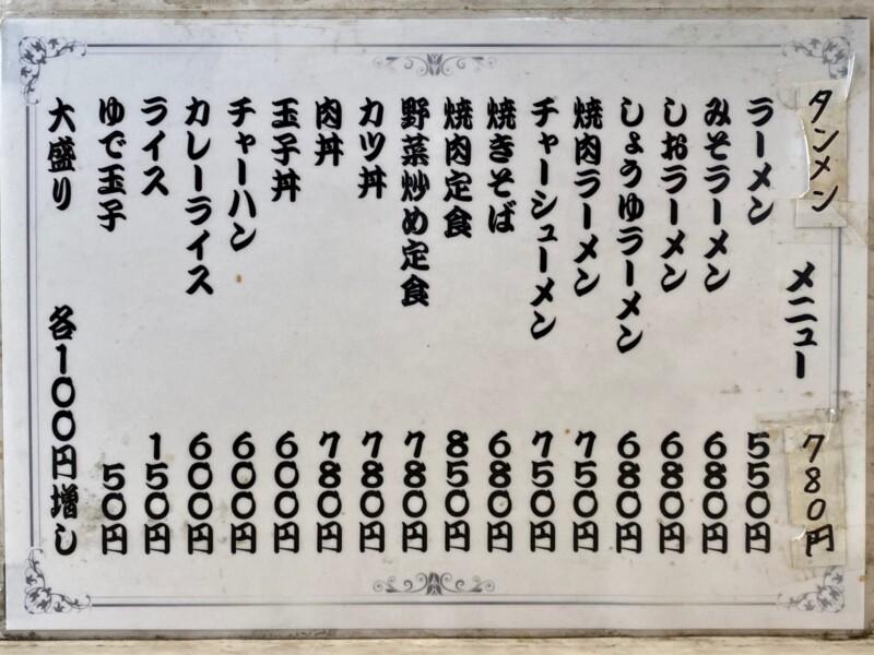 寳來飯店 ほうらいはんてん 秋田県秋田市四ツ小屋 パチンコ ゴールドリボン敷地内 メニュー