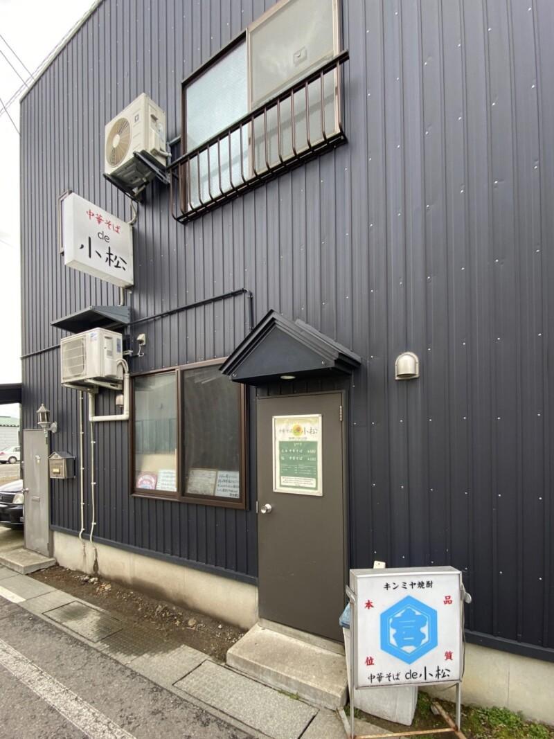 中華そばde小松 秋田県大仙市大曲丸の内 外観