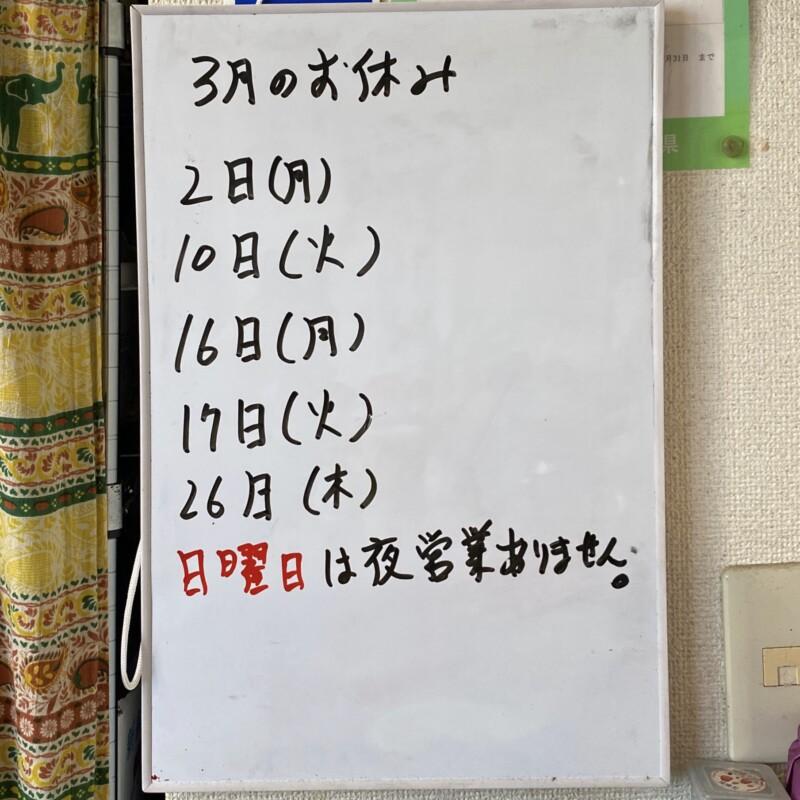 中華そばde小松 秋田県大仙市大曲丸の内 営業カレンダー 定休日